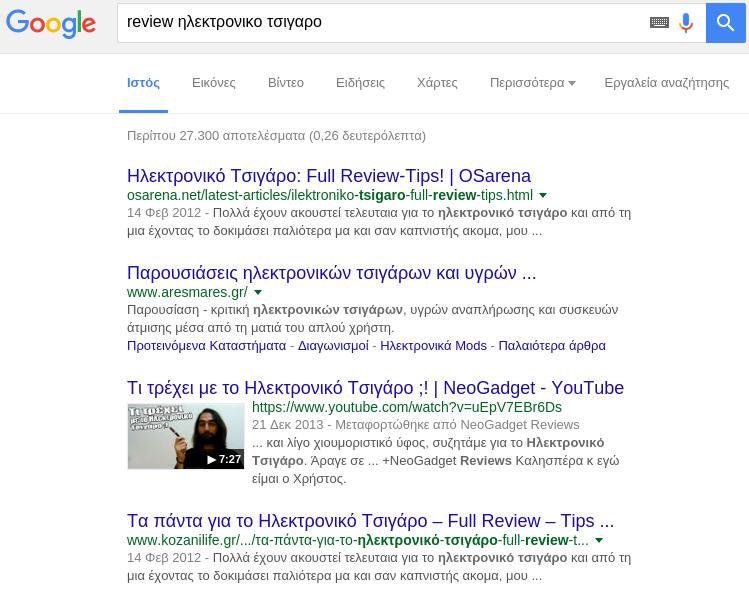 αναζήτηση-blog-στο-google