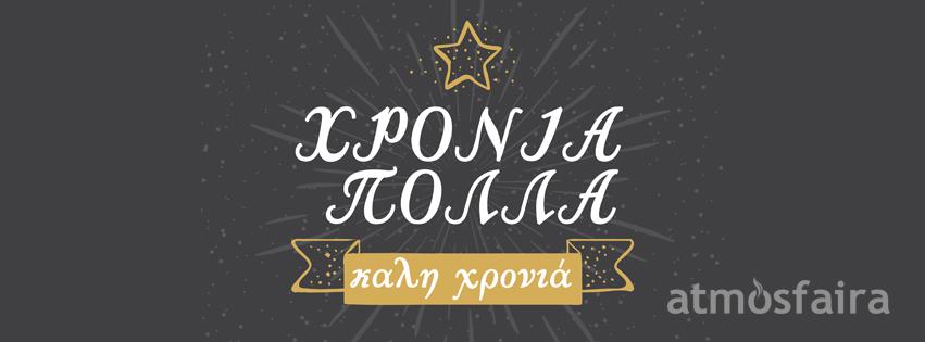 Καλή Χρονιά Facebook Cover
